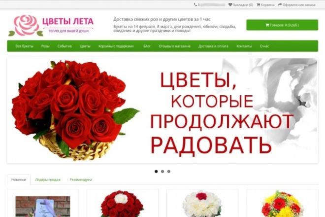 Создам готовый интернет-магазин цветов и подарков с товарами 1 - kwork.ru