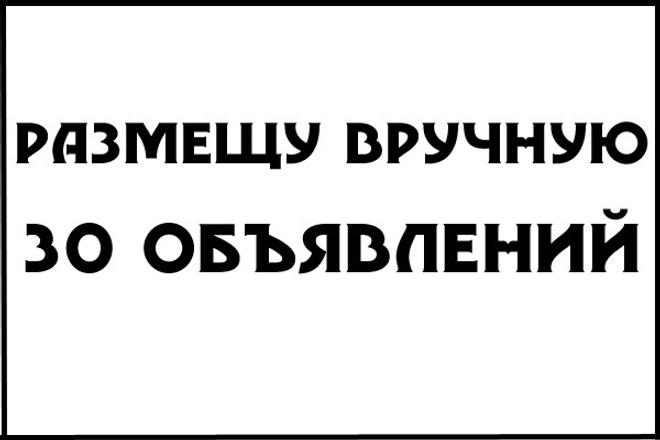 1b403a3fc1f4 Размещу вручную 30 объявлений на досках России 1 - kwork.ru