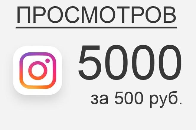 Накрутим 5000+ просмотров в Instagram за 500 руб 1 - kwork.ru