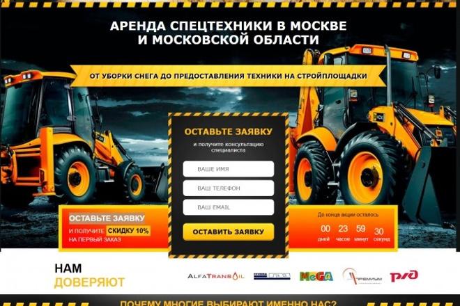 Продам сайт по аренде строительной техники 1 - kwork.ru