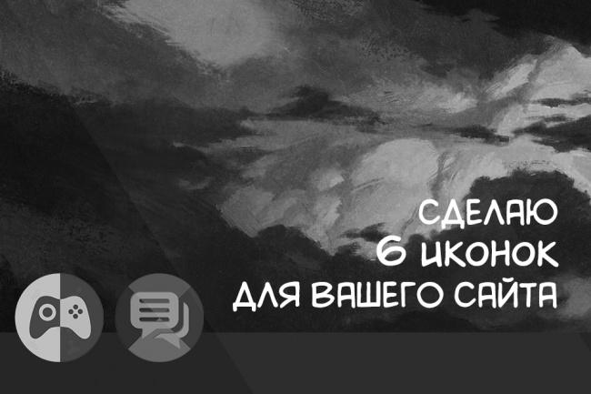Нарисую 6 иконок для вашего сайта 1 - kwork.ru
