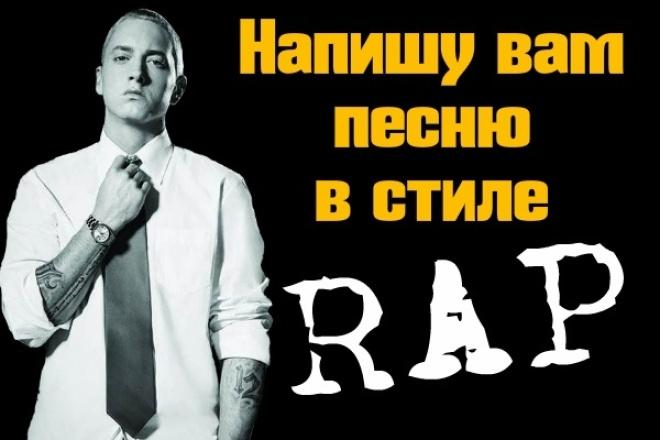 Напишу песню в стиле рэп 1 - kwork.ru