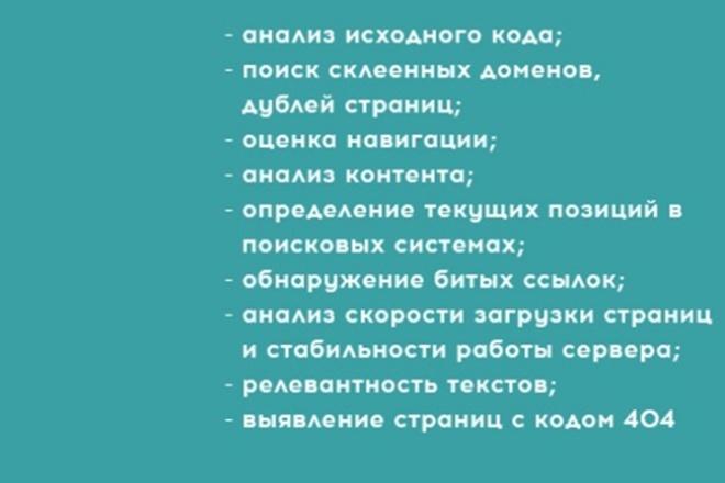 Проведу комплексный аудит вашего сайта 1 - kwork.ru