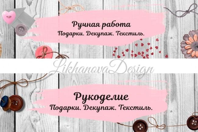 С удовольствием сделаю красивое оформление Вашей группы Вконтакте 1 - kwork.ru