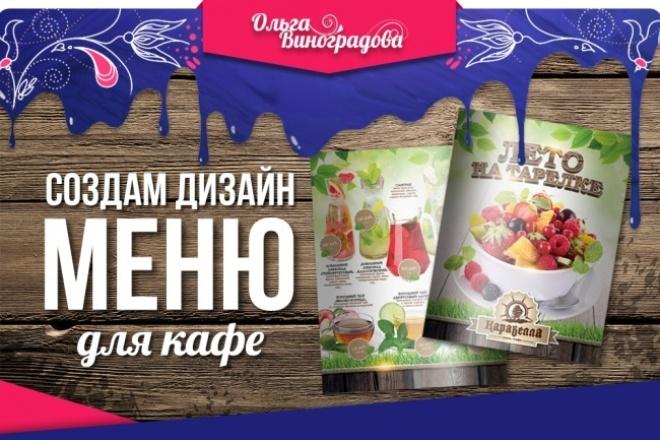 Создам дизайн меню для кафе, баров, ресторанов 1 - kwork.ru