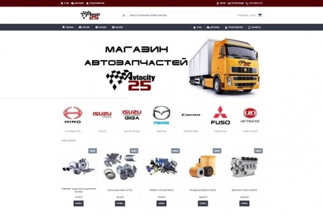 создам качественный интернет магазин на системе управления 1 - kwork.ru