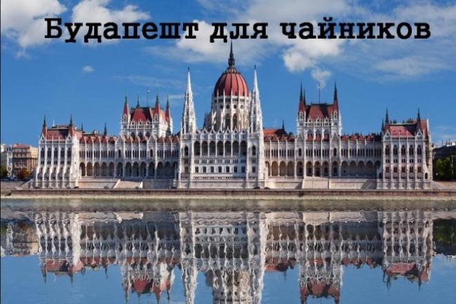 Напишу уникальную статью о БудапештеСтатьи<br>Будапешт: краткая памятка для туристов - Как добраться из аэропорта до центра города не разорившись на такси; - Обмен валюты: форинты или евро, и как не запутаться в лишних нулях - Не гуляшом единым: где и что есть в венгерской столице - Транспортная система Будапешта: что нужно знать туристу Объёмная статья с актуальной информацией+2 уникальных фото города в подарок<br>