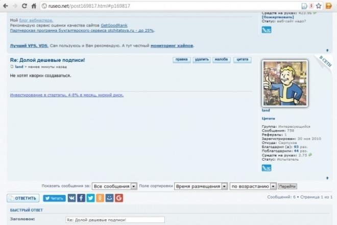 Размещу ссылку на РусеоСсылки<br>Участник форума, мой профиль - http://ruseo.net/member383.html Размещу подпись на 1 месяц. Подпись не должна нарушать правил. Форум о заработке в интернете, ежедневное число уникальных посетителей от 1500 до 2000.<br>