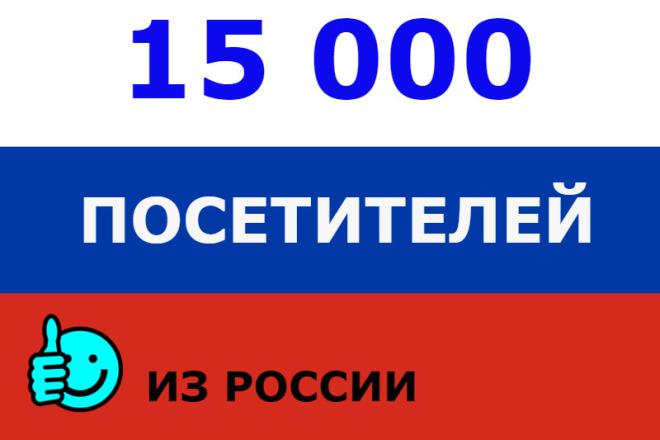 От 15000 качественных посещений из России 1 - kwork.ru