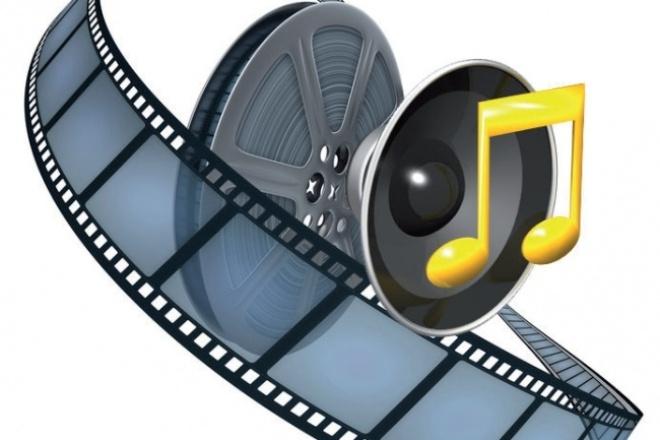Отредактирую звукРедактирование аудио<br>Отредактирую звуковые файлы, а именно: - изменю хронометраж (укорочу, продублирую отрывок и пр.); - увеличу/уменьшу скорость воспроизведения; - соединю несколько звуковых дорожек; - осуществлю плавные переходы; -добавлю различные эффекты, -почищу звук от лишних шумов и звуков. Гарантирую улучшение звучания Ваших аудио файлов. Сохраню в нужном формате.<br>
