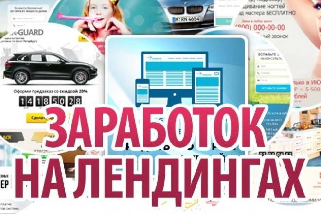 Легкий бизнес на готовых сайтах-продажниках (Лендингах) 1 - kwork.ru