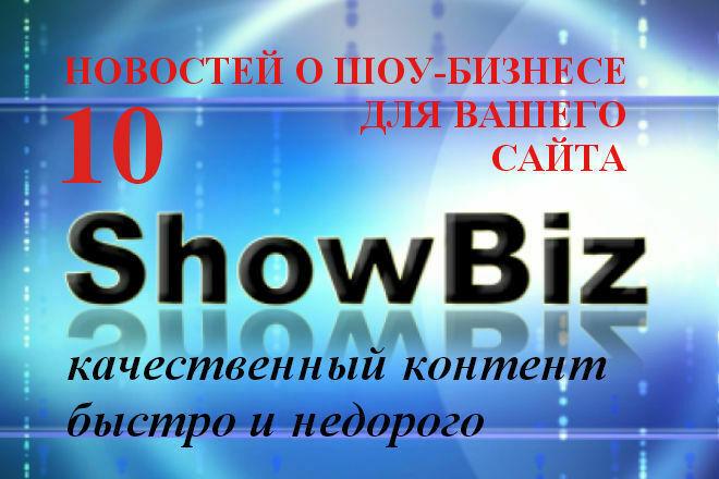 Напишу новости о звездах российского шоу-бизнеса 1 - kwork.ru