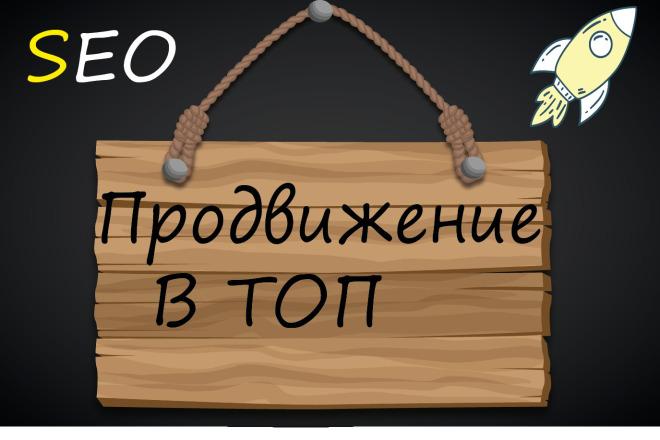 Комплексное продвижение сайта в ТОП. Анализ, подготовка, seo работы 1 - kwork.ru