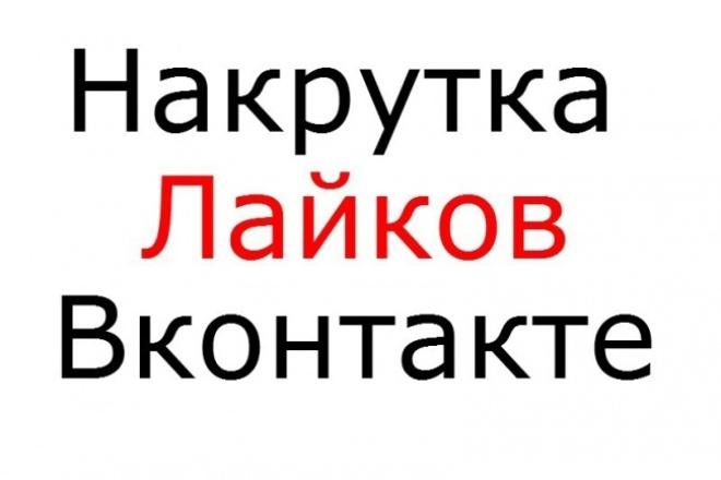 +200 лайков на ваши фото или репосты 1 - kwork.ru