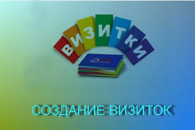 Создание визиткиВизитки<br>Создания визиток по индивидуальному проекту.добавляю фото. логотип.название.добавлю цветовую гаму.цвет.<br>