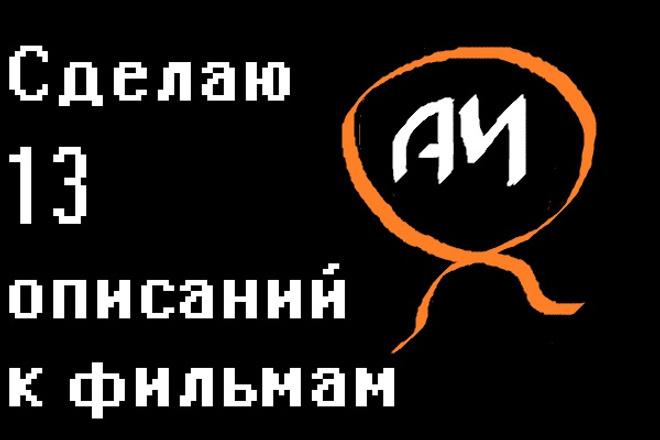 напишу уникальные описание к фильмам/сериалам 1 - kwork.ru