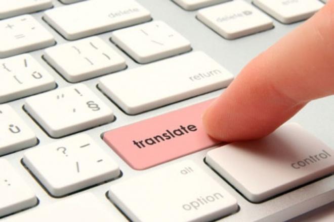 Переведу с английского на русский и наоборотПереводы<br>Для ваших нужд, переведу любой текст размером в 5000 символов, с английского языка на русский и наоборот.<br>