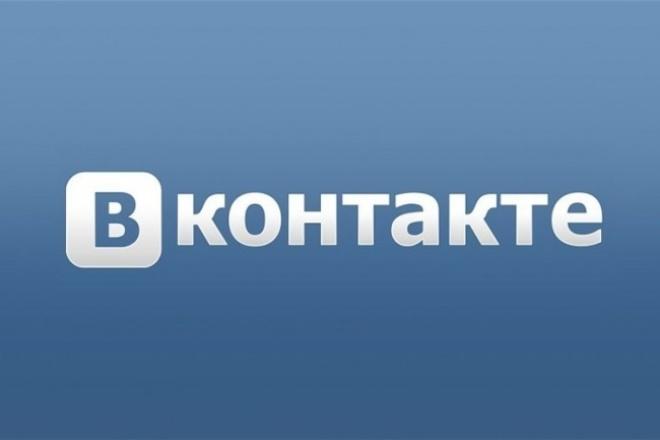 Администратор группы ВконтактеАдминистраторы и модераторы<br>Вы получите: 1) Десять дней - ведение группы ВКонтакте. Каждый день публикация интересной информации по тематике ВК группы/паблика 3 поста. 2) Оформление новостей уникальными изображениями (3 изображения обработанных в Фотошопе). В стоимость 1 кворка входит: 1) 3 поста в день; 2) Проведение опросов; 3) Общение с подписчиками и гостями, ответы на вопросы; 4) Чистка Вконтакте группы/паблика от спама; Работаю ежедневно. Гарантирую качественное выполнение своих обязанностей; Работаю ответственно. В онлайне до 8-12 часов в день. Если при заказе у Вас возникли вопросы, обратитесь в ЛС<br>