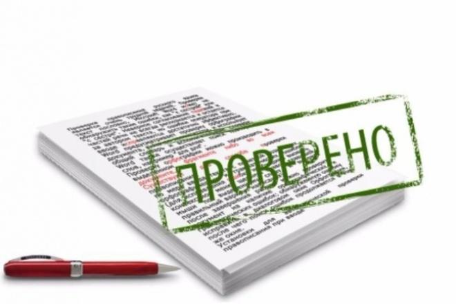 Стилистическое редактирование 1 - kwork.ru
