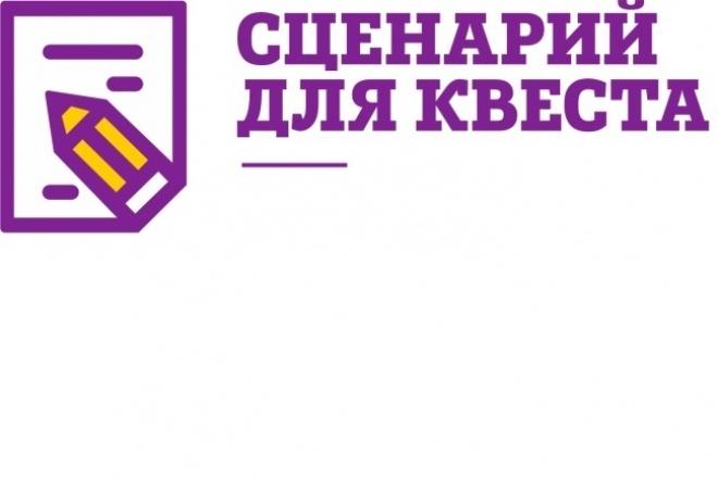напишу сценарий для вашего квеста 1 - kwork.ru