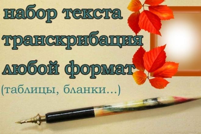 Наберу текст, редактирую, транскрибация, любой формат 1 - kwork.ru