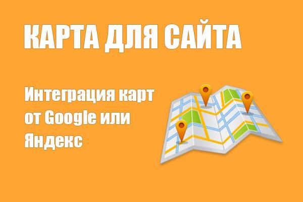 Добавлю карту (от Яндекс или Google) на ваш сайт 1 - kwork.ru
