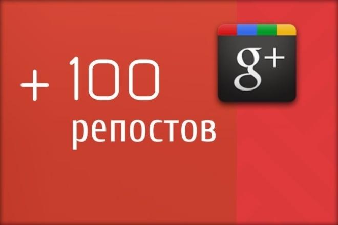+ 100 репостов Google+ (гугл плюс) Только вручную 1 - kwork.ru
