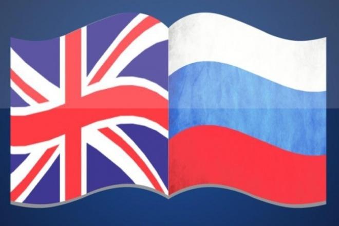 переведу с английского на русский 1 - kwork.ru