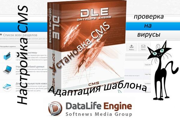 Установлю и настрою сайт на cms DataLife Engine (DLE)Администрирование и настройка<br>Создание сайта на cms DLE под ключ: 1. Помогу в подборе, покупке и привязке домена к хостингу. 2. Окажу помощь в выборе подходящего (цена/надежность) хостинга. 3. Помогу с покупкой или скачиванием бесплатной (demo) актуальной версии cms. 3. Установлю CMS DataLife Engine. - создам базу данных; - установлю и настрою cms; - установлю и настрою шаблон, в том числе внесу изменения в стандартный шаблон, добавлю ваши данные и фотографии для главной страницы; - окажу помощь в освоении CMS DLE (если требуется); Сделаю все качественно и в максимально сжатые сроки. Если необходимо будет еще что-то - всегда можно обсудить.<br>