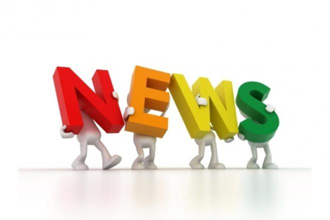 Подготовлю 8 новостей для Вашего сайта 1 - kwork.ru