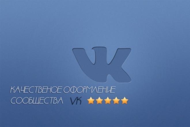 Оформлю сообщество VKДизайн групп в соцсетях<br>За 500 руб , я оформлю ваше сообщество ВКонтакте , т.е разработаю для вашего сообщества аватар+баннер . Для помощи в установке требуются админ права в сообществе. Также обратите внимание на дополнительные опции заказа и мои другие кворки , возможно вас что-то заинтересует. Буду рад помочь!<br>