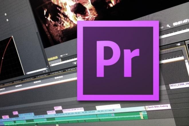 Обработаю и склею видео любой сложностиВидеоролики<br>Предлогаю услуги видеомонтажа, а так же различные видеоэффекты на ваш вкус, работаю в программах Adobe Premiere Pro и Adobe After Effects<br>