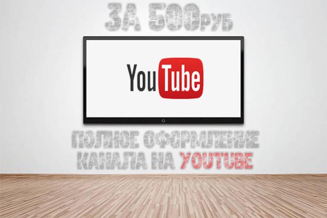 Качественное оформление вашего канала на YouTube 1 - kwork.ru