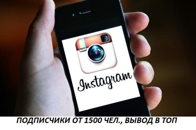 Продвижение в instagramПродвижение в социальных сетях<br>Добрый день ! За обычный кворк 500 рублей вы получаете 1500 подписчиков к себе в Инстаграм за 4 дня. Бывает, что люди могут отписаться, поэтому мы даем недельную гарантию на восполнение подписчиков до 1500 человек. Дальше - больше. ИЛИ: очень результативное продвижение: Можем от Вашего имени по тематике вашего аккаунта подписаться на 1500 наиболее заинтересованных активных людей так, чтобы большая их часть подписалась обратно к вам. (будет необходим временный доступ к вашему аккаунту) А также ЕЩЕ: все шансы на победу: комплексное продвижение Вывожу 6-12 ваших публикаций в ТОП по выбранным ключевым словам в месяц (т.е. вы будете в топе весь месяц), параллельно увеличивая вашу аудиторию подписчиков до 5000 ! P.S. Процент отписок людей от аккаунта может составить до 20%, что будет непременно восполнено новыми подписчиками в течение последующих 7 дней.<br>