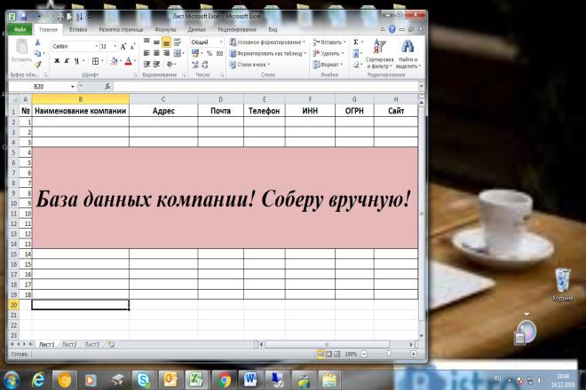 Соберу вручную Базу данных компаний и ИП 1 - kwork.ru