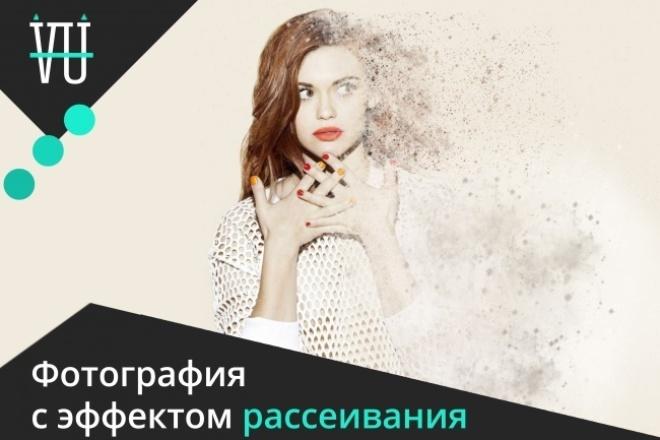 Портрет по фотографии с эффектом рассеивания (дисперсии) 1 - kwork.ru