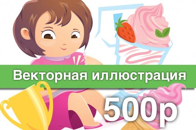 Нарисую красивую векторную иллюстрацию 1 - kwork.ru