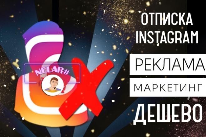 Быстро и качественно отпишу Ваш аккаунт в Instagram от подписок 1 - kwork.ru