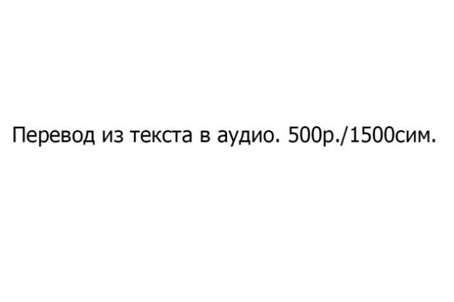 Переведу аудио в текстНабор текста<br>Переведу текст из аудио в текст за 500р./1500сим. Выполню меньше чем за день. При сотрудничестве возможны Бонусы.<br>