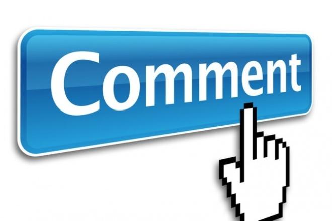 Размещу 40 развернутых комментариев на любом сайтеНаполнение контентом<br>40 реальных людей заходят на Ваш сайт и пишут развернутый комментарий по заданной теме к статье/ статьям на Ваш выбор. Быстрый срок исполнения и качество гарантируем.<br>