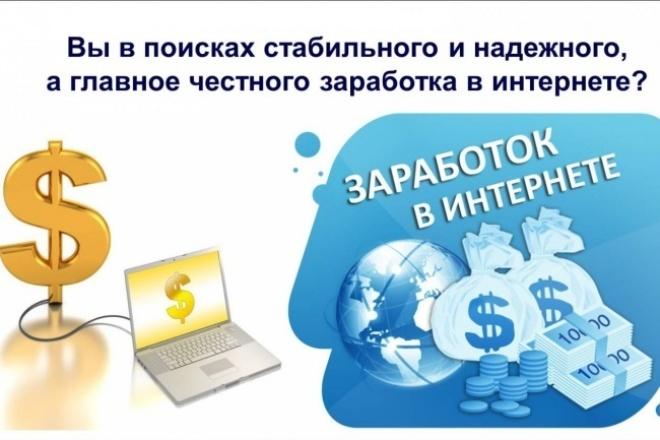 Заработок в интернете 8 в 1 1 - kwork.ru