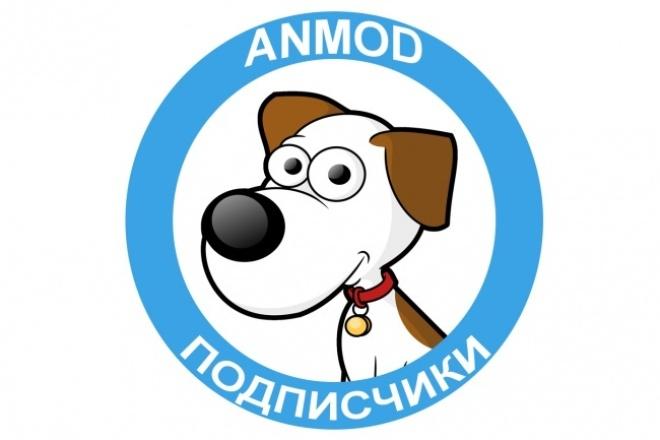 Добавление 1000 живых подписчиков в группу Вконтакте 1 - kwork.ru