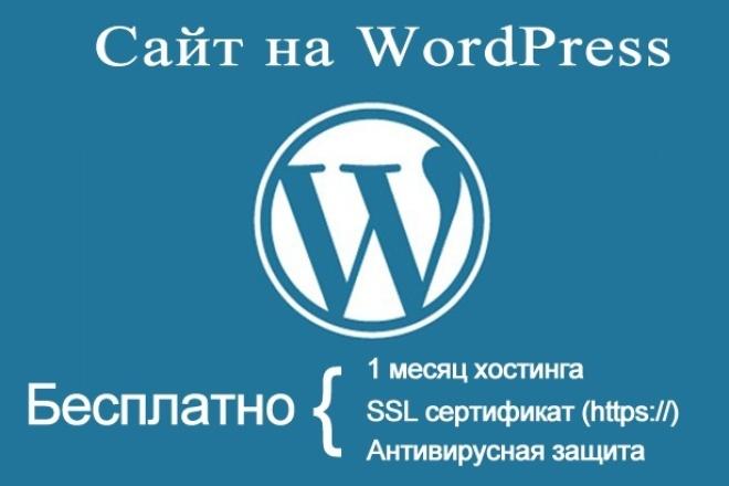 Сайт на Wordpress + бесплатный SSL сертификат для домена (https://) 1 - kwork.ru