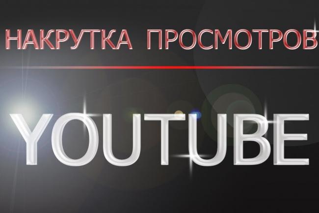 сделаю 600 просмотров на Youtube 1 - kwork.ru