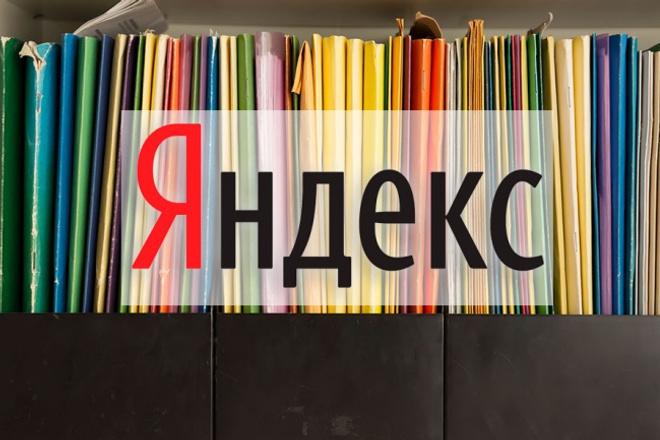 База Яндекс Каталога 1 - kwork.ru