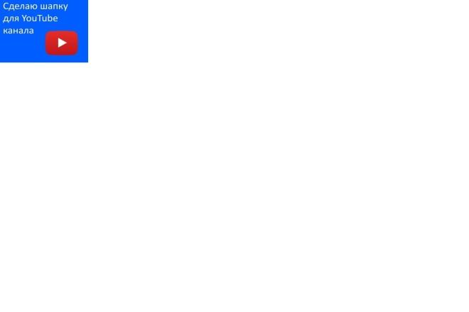 Сделаю шапку для вашего YouTube канала или превью для видео 1 - kwork.ru