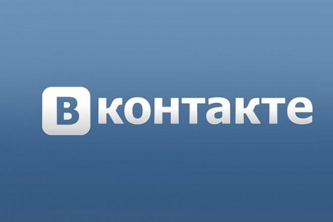 Накрутка голосов в ВКонтакте 1 - kwork.ru