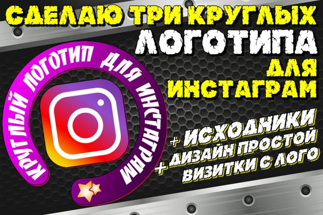 Сделаю три круглых логотипа 27 - kwork.ru