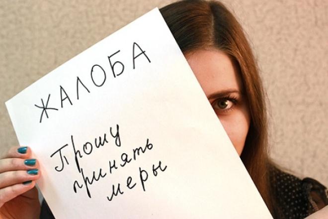 Переписка с гос.органами 1 - kwork.ru