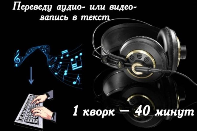 Переведу аудио- или видео- в текст (электронный формат) 1 - kwork.ru